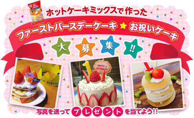 ホットケーキミックスで作ったファーストバースデーケーキ・お祝いケーキ大募集!