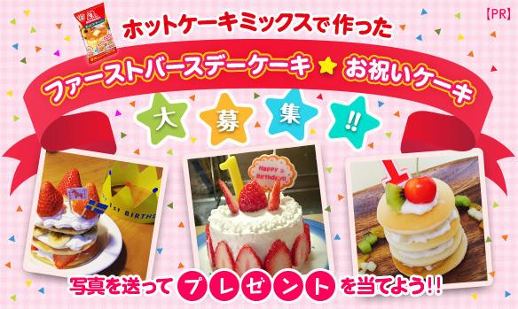 【プレゼント企画】ホットケーキミックスで作ったファーストバースデーケーキの写真を大募集!