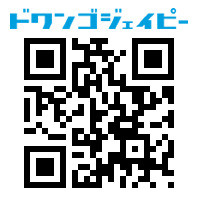 ドワンゴジェイピー用_QRコード
