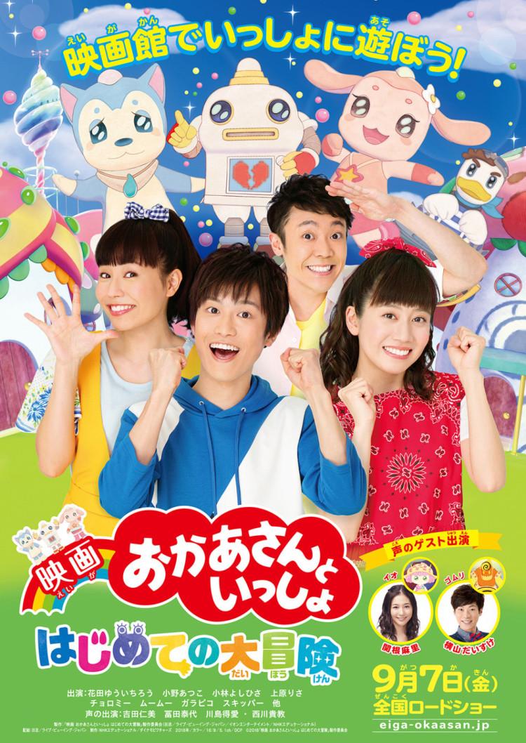 OI_B5chirashi_omote_FIX_mihon_0619