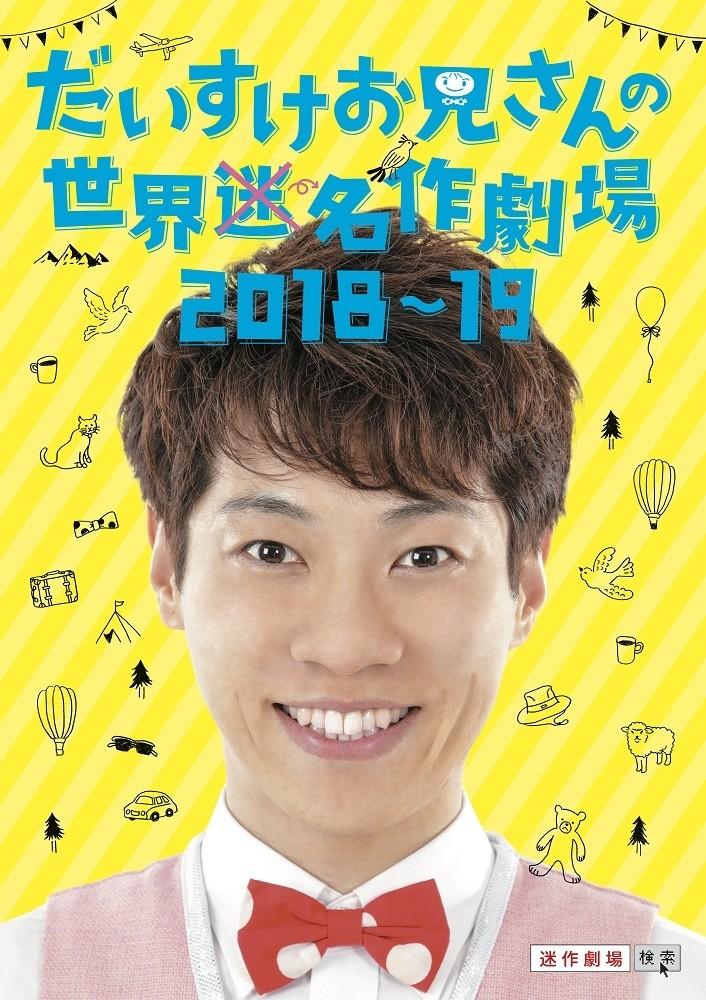 daisuke_meisaku2018a