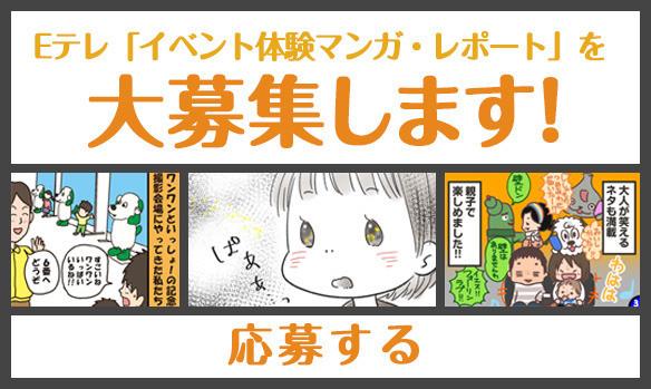 Eテレ「イベント体験マンガ・レポート」を募集します!