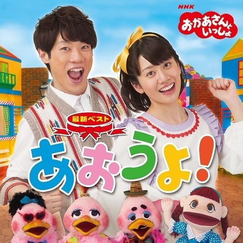 【CD】「おかあさんといっしょ 最新ベスト あおうよ!」