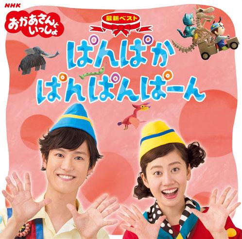 【CD】「おかあさんといっしょ 最新ベスト ぱんぱかぱんぱんぱーん」