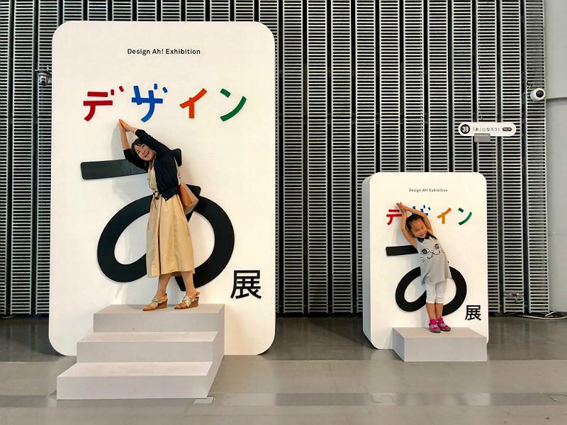 designA_tokyo33