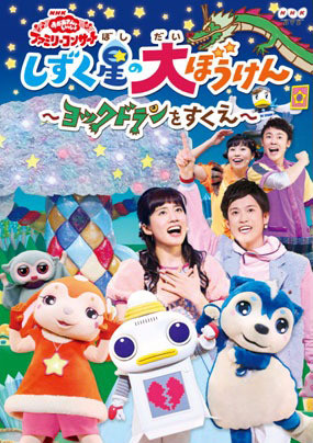 【DVD】【CD】「おかあさんといっしょ」ファミリーコンサート しずく星のだいぼうけん