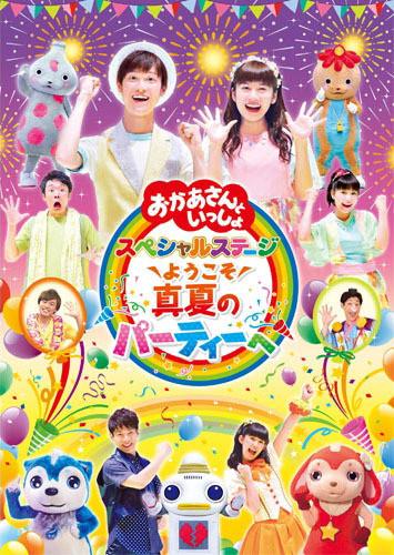 【DVD】「おかあさんといっしょ」スペシャルステージ~ようこそ、真夏のパーティーへ~