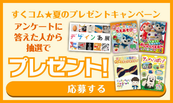 すくコム★夏のプレゼントキャンペーン