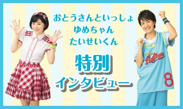 yumetaisei_top