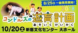 コンドルズの遊育計画2018 in 新宿