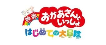 okaasan-movie-700_300