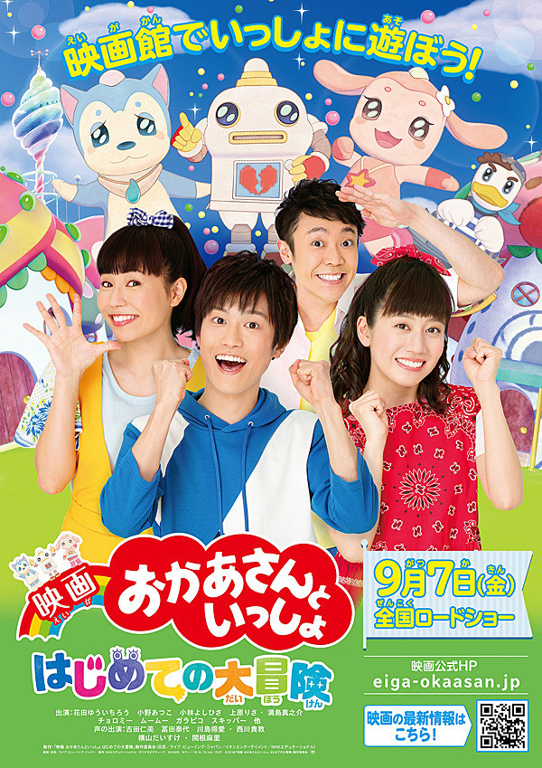 okaasan_movie_QR