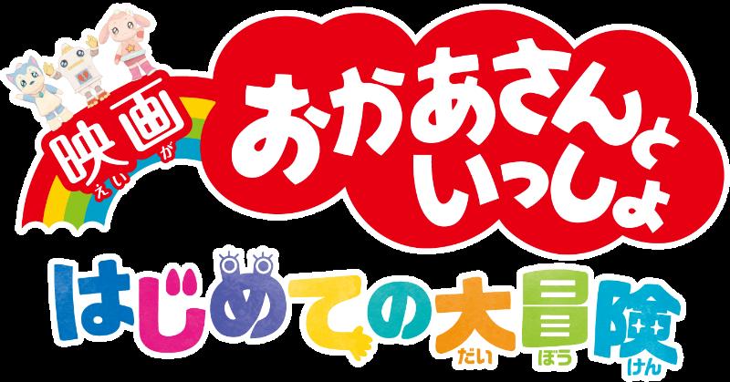 okaasan_movie_logo2