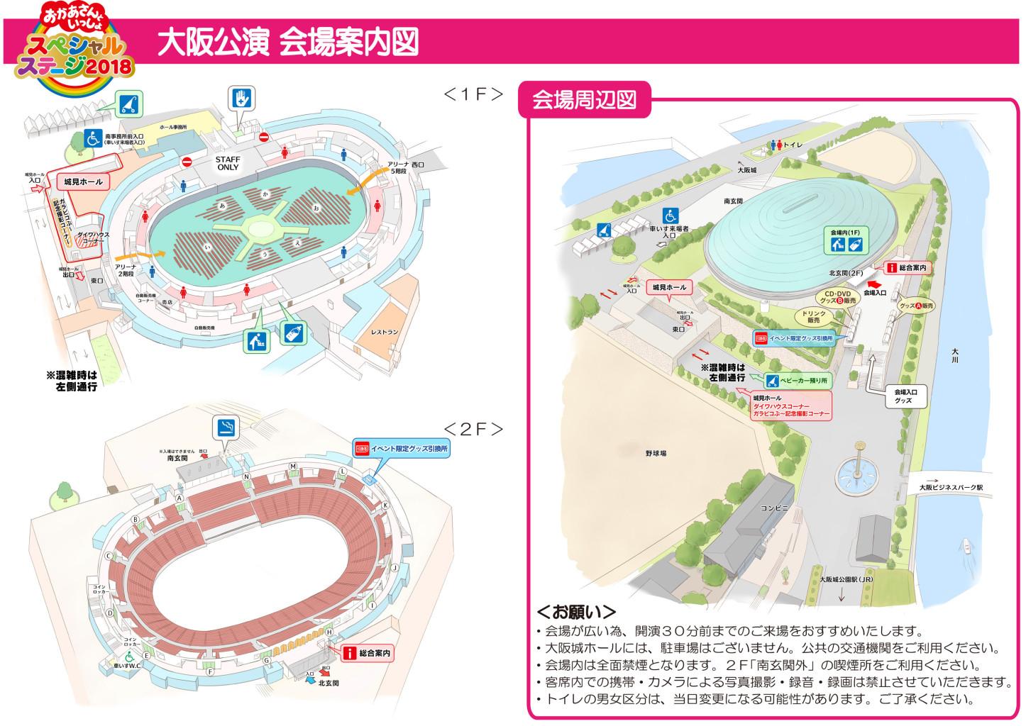「おかあさんといっしょスペシャルステージ2018」大阪公演 大阪城ホール 会場案内図