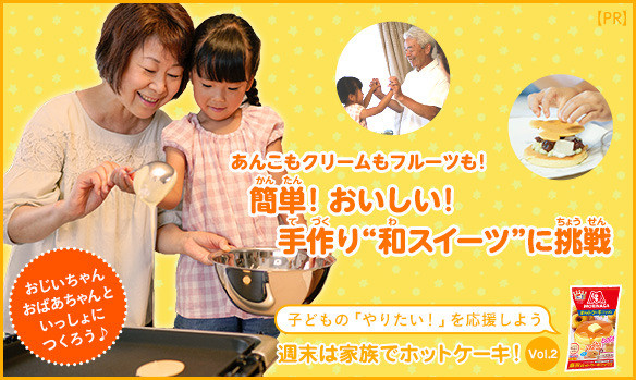 森永ホットケーキミックスで手作りどら焼きに挑戦! ~週末は家族でホットケーキ! Vol.2~