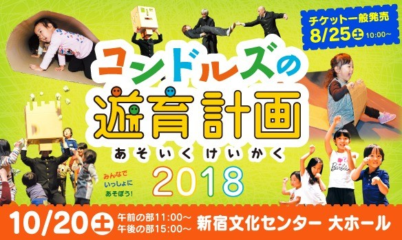 コンドルズの遊育計画2018