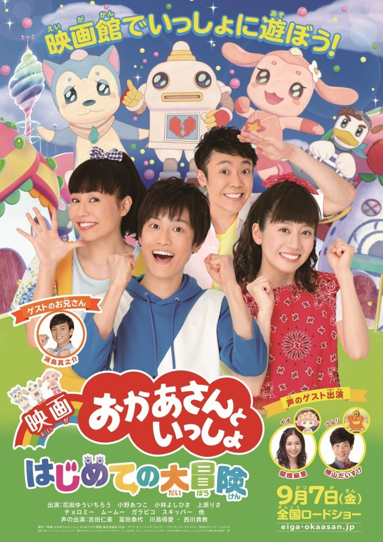 okaasan-movie-poster