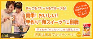 森永ホットケーキミックスで手作りお菓子に挑戦!