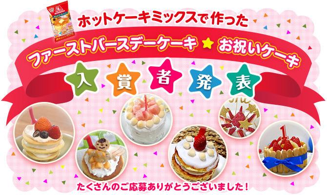 ホットケーキミックスで作ったファーストバースデーケーキ・お祝いケーキ大募集! 入賞者発表