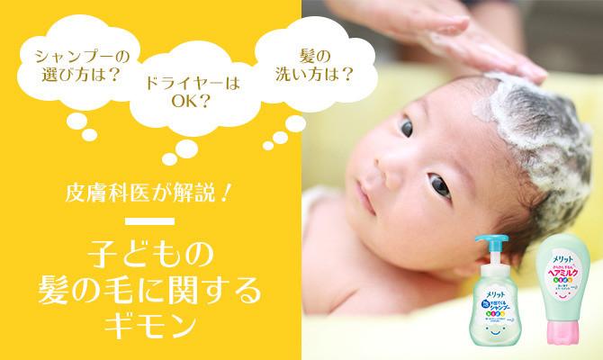 皮膚科医が解説! 子どもの頭皮、髪の毛にまつわる素朴なギモン