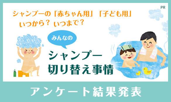 [花王]メリット・1回目アンケート結果記事2018