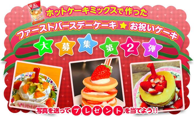 ホットケーキミックスで作ったファーストバースデーケーキ・お祝いケーキ大募集!第2弾