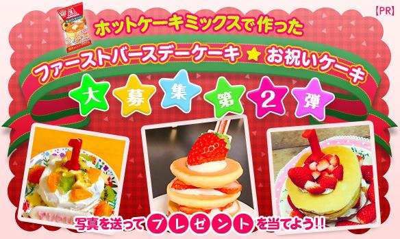 【プレゼント企画】ホットケーキミックスで作ったファーストバースデーケーキ・お祝いケーキの写真を大募集!第2弾