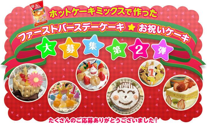 ホットケーキミックスで作ったファーストバースデーケーキ・お祝いケーキ大募集! 第2弾 入賞者発表