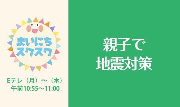 【まいにちスクスク 201903-03】親子で地震対策