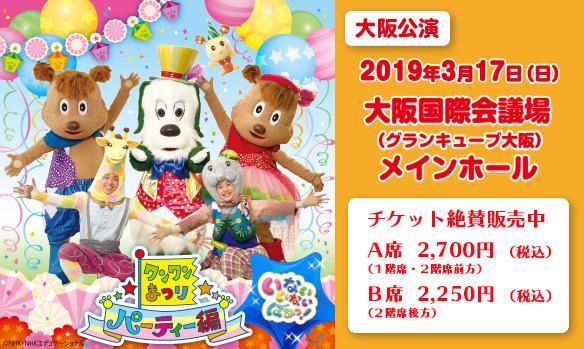 【イベント情報】ワンワンまつり 大阪公演