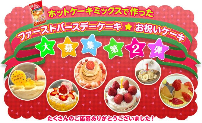 ホットケーキミックスで作ったファーストバースデーケーキ・お祝いケーキ大募集! 第2弾 ~第2回 入賞者発表