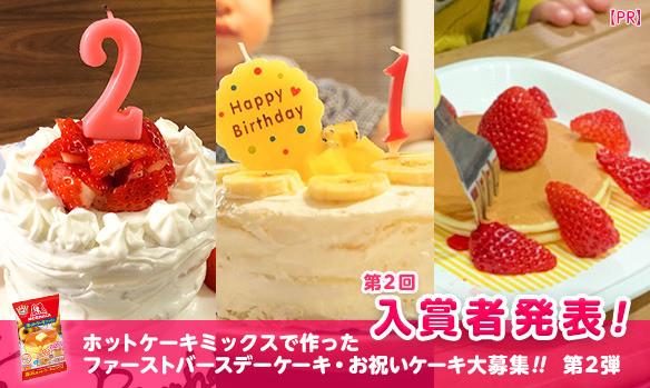 【プレゼント企画】ホットケーキミックスで作ったファーストバースデーケーキ写真第2弾~第2回入賞者発表
