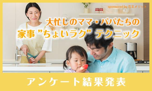 [花王]メリット・アンケート結果記事2019