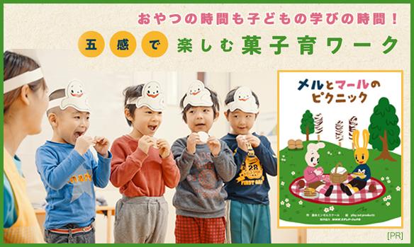 森永CSR菓子育ワーク完成
