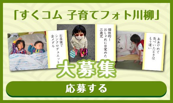 優秀作品にはステキなプレゼント☆「子育てフォト川柳」大募集!
