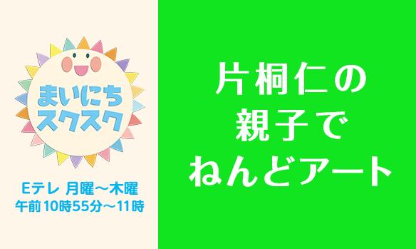 【まいにちスクスク 201904-4】片桐仁の親子でねんどアート