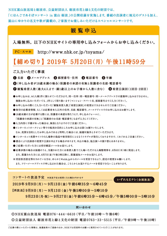 nihongo_toyama_ura