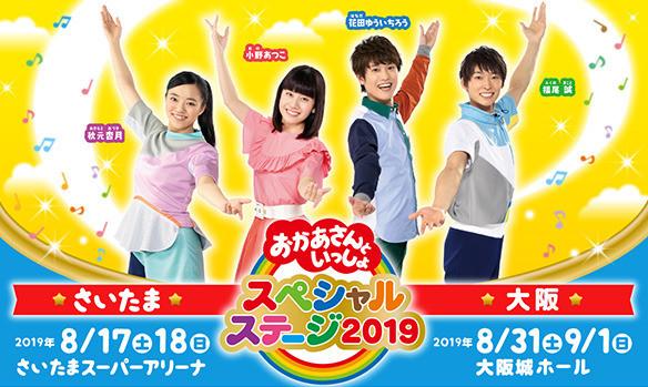 おかあさんといっしょスペシャルステージ2019 イベント特設ページ