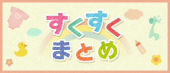 bnr_sukusuku_708x306 2