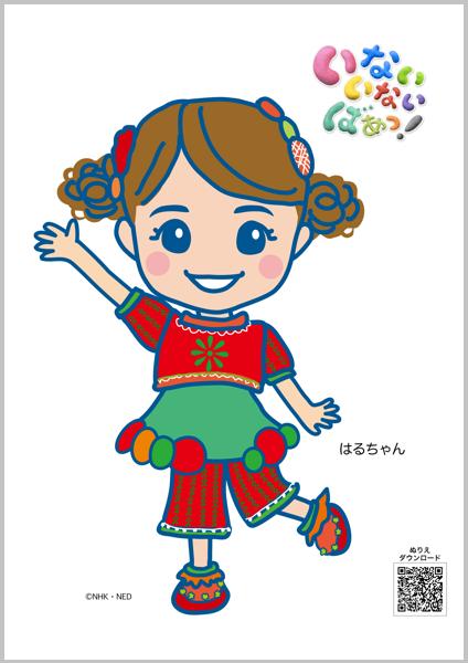 haru_colored2