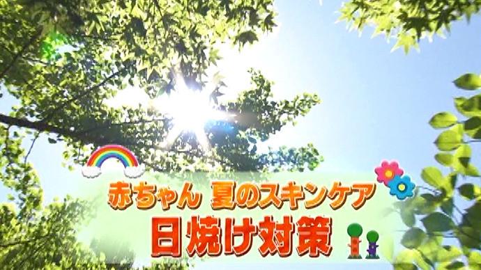 赤ちゃん 夏のスキンケア(3)日焼け対策