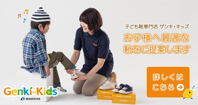 子ども靴専門店 Genki-Kids