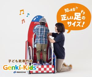 子ども靴専門店 Genki-Kids 知ってる?正しい足のサイズ!