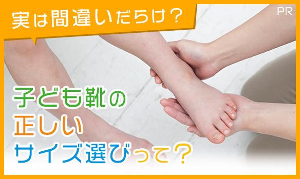 [ムーンスター]実は間違いだらけ?子ども靴の正しいサイズの選び方って?
