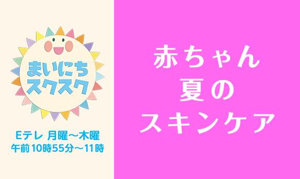 【まいにちスクスク】755 赤ちゃん夏のスキンケア