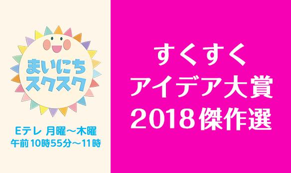 【まいにちスクスク】すくすくアイデア大賞2018傑作選