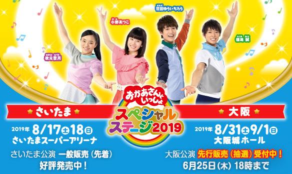 ss2019_0622_一般販売(埼玉)