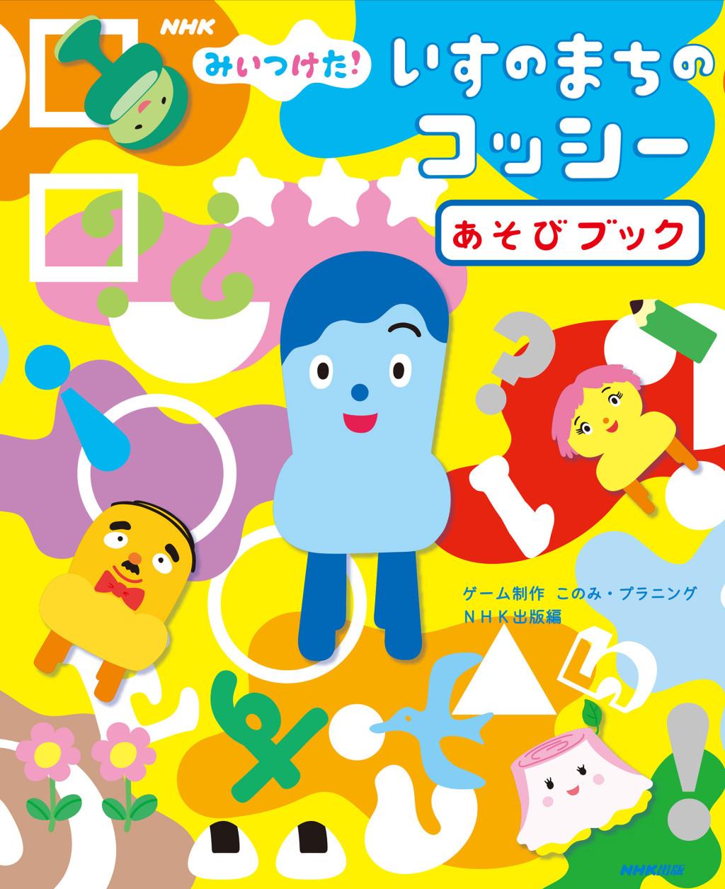 mitsuketa_asobibook