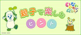 theme_oyako_hint_bnr