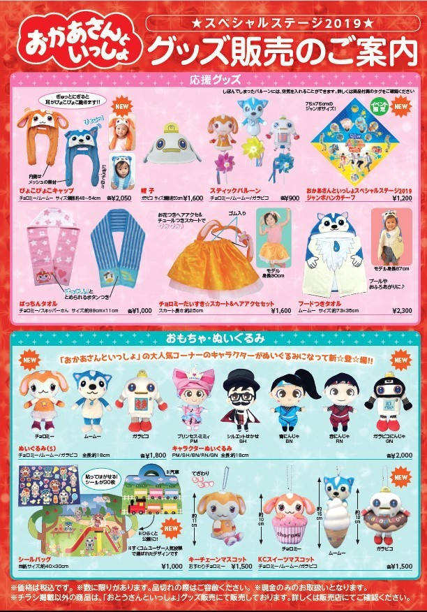 okaasan_goods_s1